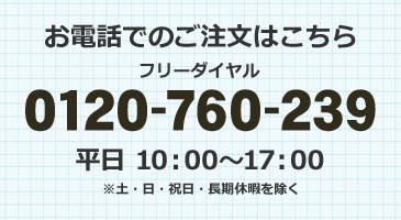 問い合わせ番号0120760239