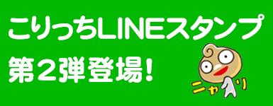 lime-stamp2